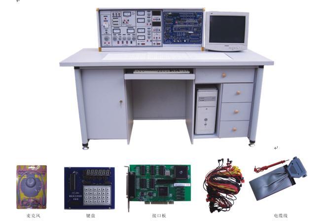 模电、数电、微机接口及微机应用综合实验室设备