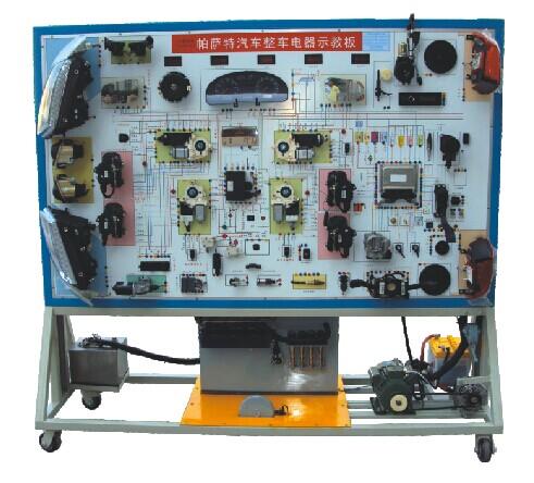 汽车电器电路实训台 hy-qc504型帕萨特全车电器实训