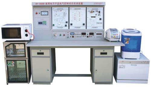 装置由电风扇,电饭煲,微波炉,消毒柜,洗碗机,泳衣机及实训台,考核系统